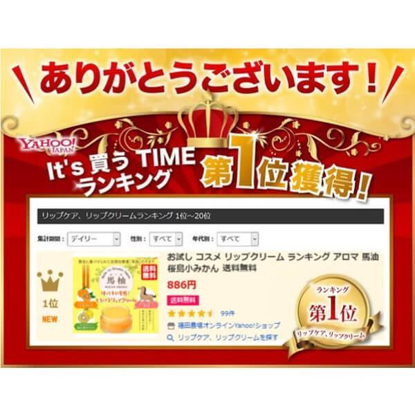 クリックポスト  熊本馬油と柚子オイル、みかんアロマのリップクリーム 馬柚 |fukuda-farm|02