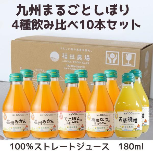 ジュース 九州まるごとしぼり みかんジュース6種類 10本セット 送料無料 熊本 デコポン タンカン 温州みかん 180ml 通販限定|fukuda-farm