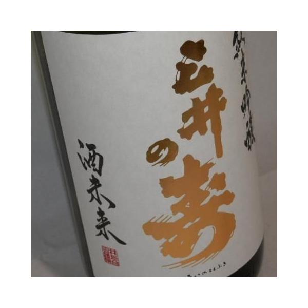 三井の寿 [純米大吟醸酒]