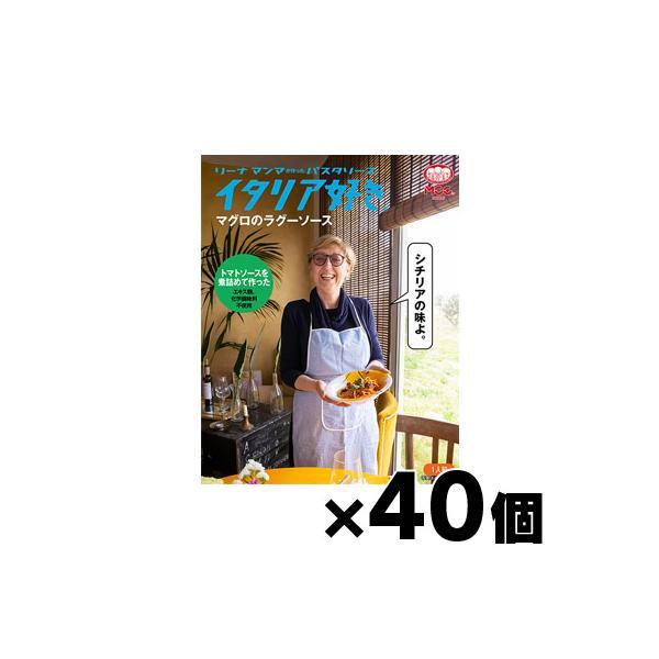 (送料無料!) MCC イタリア好き マグロのラグーソース 150g×40個 (お取り寄せ品)