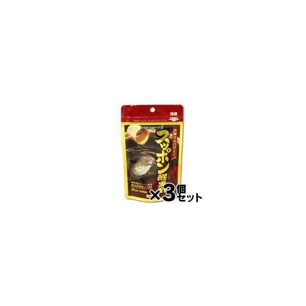 スッポン醪(もろみ)黒酢 31日分 62球×3個(お取り寄せ品)