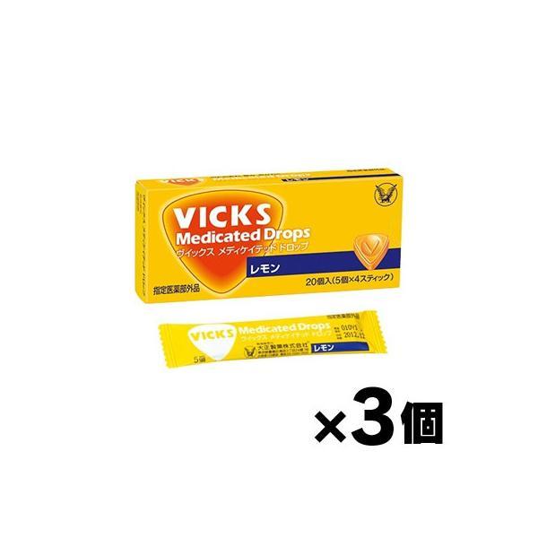 (メール便送料無料)ヴィックス メディケイテッド ドロップ  レモン 20個入×3個セット (医薬部外品)