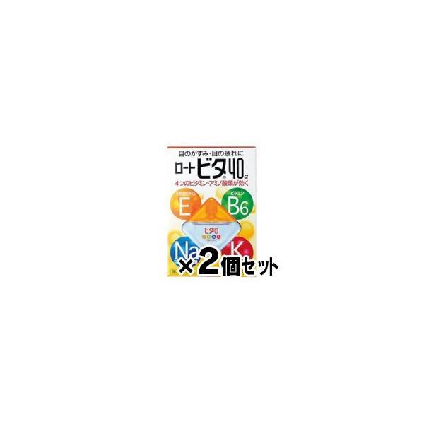 (メール便送料無料)ロートビタ40α 12ml×2個セット (第3類医薬品)