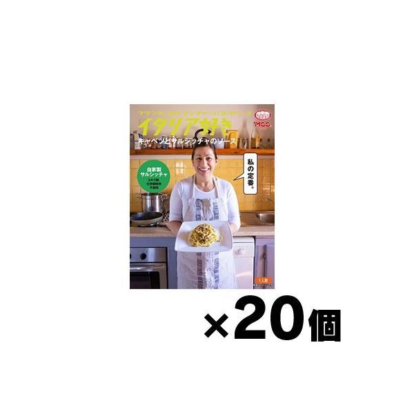 (送料無料!) MCC イタリア好きキャベツとサルシッチャのソース 150g×20個