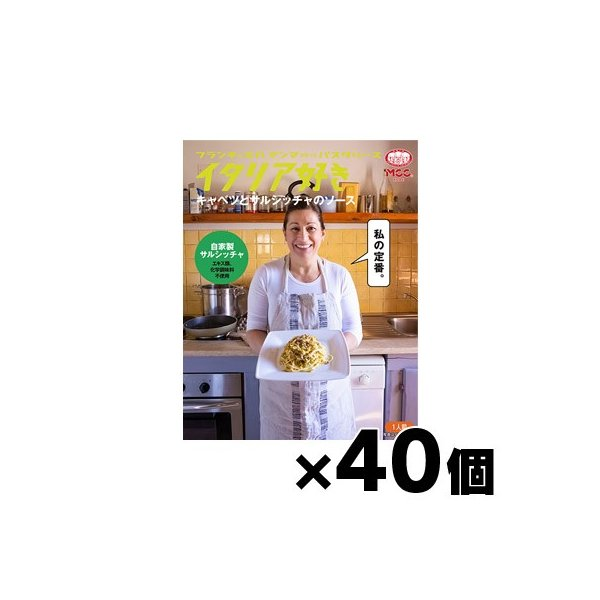 (送料無料!) MCC イタリア好きキャベツとサルシッチャのソース 150g×40個 (お取り寄せ品)