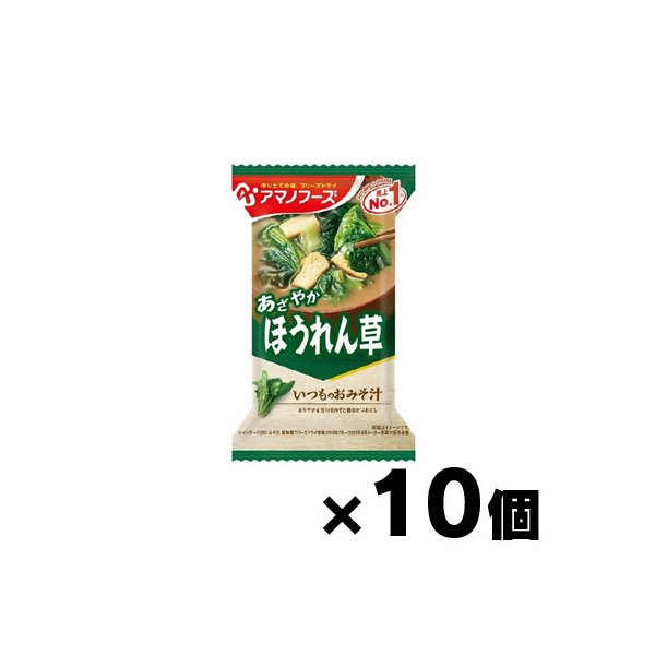 アマノフーズ いつものおみそ汁 ほうれん草 フリーズドライ 7g×10個