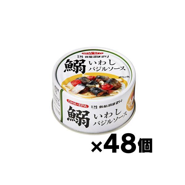 (送料無料!) 気仙沼ほてい いわしバジルソース 缶 170g×48個(お取り寄せ品)