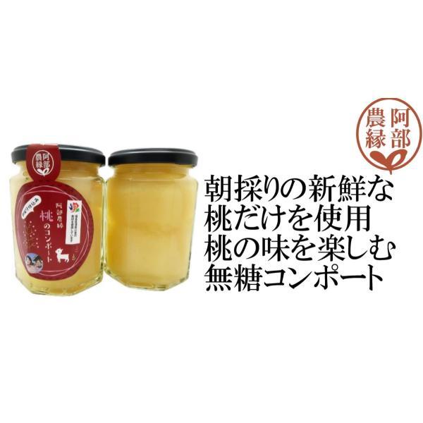 【桃のコンポート200g大人の無糖】朝採りの新鮮な福島県産の桃2個分を贅沢に使用 砂糖不使用 ギフト 阿部農縁