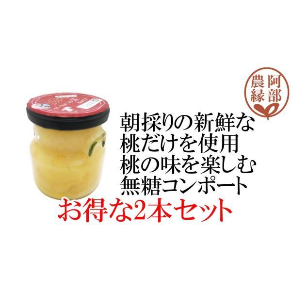 【アウトレット 桃のコンポート200g大人の無糖 お得な2個セット】朝採りの新鮮な桃を贅沢に 砂糖不使用 ギフト