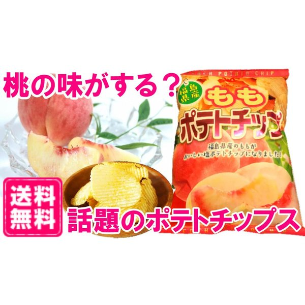 【送料無料】ももポテトチップ120g5袋セット 福島県産の桃を使用した美味しい塩ポテトチップス 高嶋ちさ子さん絶賛