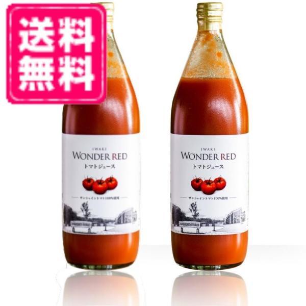 【ワンダーレッド1000g2本セット】食塩無添加トマトジュース サンシャイントマト100%ストレート果汁 ワンダーファーム【送料無料】