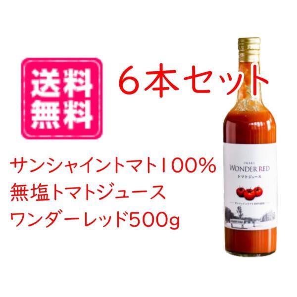 【ワンダーレッド500g6本セット まとめ買いケース売り】食塩無添加トマトジュース サンシャイントマト100%ストレート果汁 ワンダーファーム【送料無料】