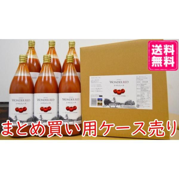 【ワンダーレッド1000g6本セット】食塩無添加トマトジュース サンシャイントマト100%ストレート果汁 ワンダーファーム【送料無料】