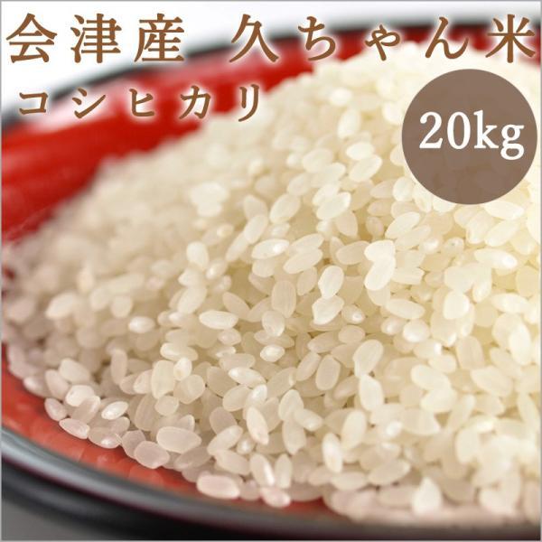 会津産 久ちゃん米 20kg コシヒカリ fukufuru