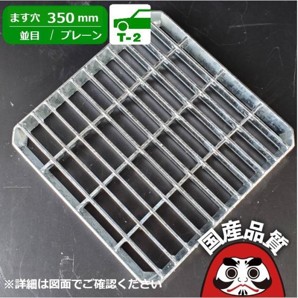 会所桝用ます蓋ます穴350mmサイズ用歩道用〜T-2OKT-35日本製