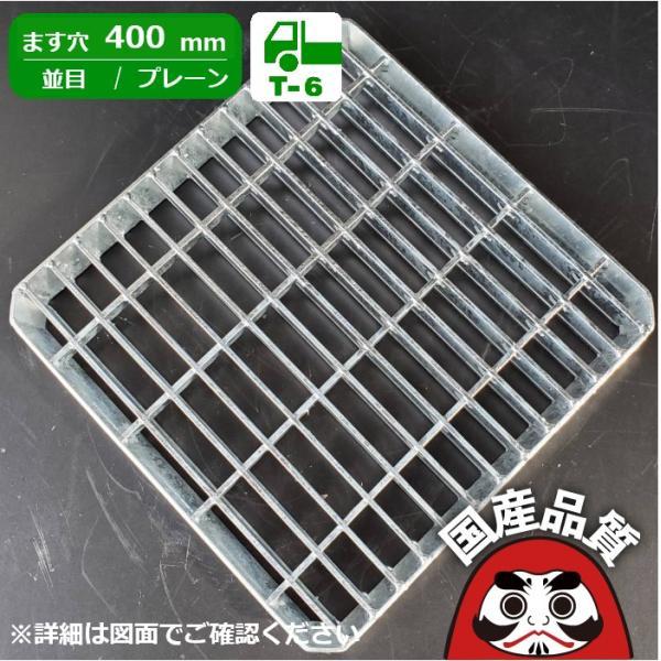 会所桝用ます蓋ます穴400mmサイズ用歩道用〜T-6OKT-40日本製
