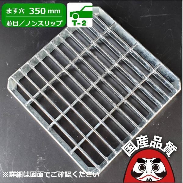 会所桝用ます蓋ます穴350mmサイズ用歩道用〜T-2OKTX-35日本製