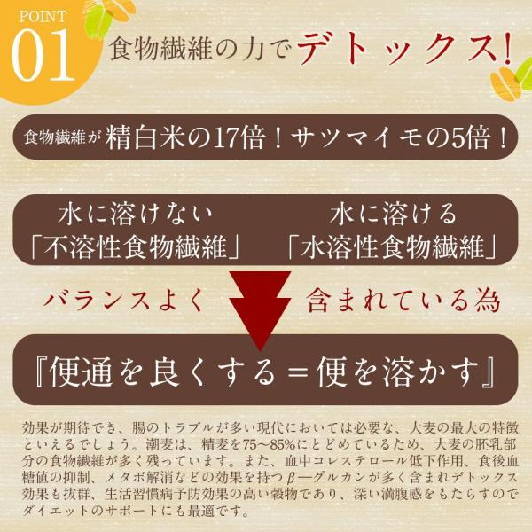 自社農園スコットランド産大麦3.5kg 潮麦 丸麦 麦ご飯 デトックス お菓子 fukui-koshino 03