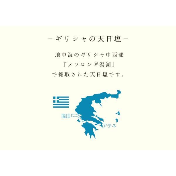 ギリシャ産無添加天日塩すり200g 貊塩 料理やバスソルトに最適 無着色 塩 天然塩|fukui-koshino|03
