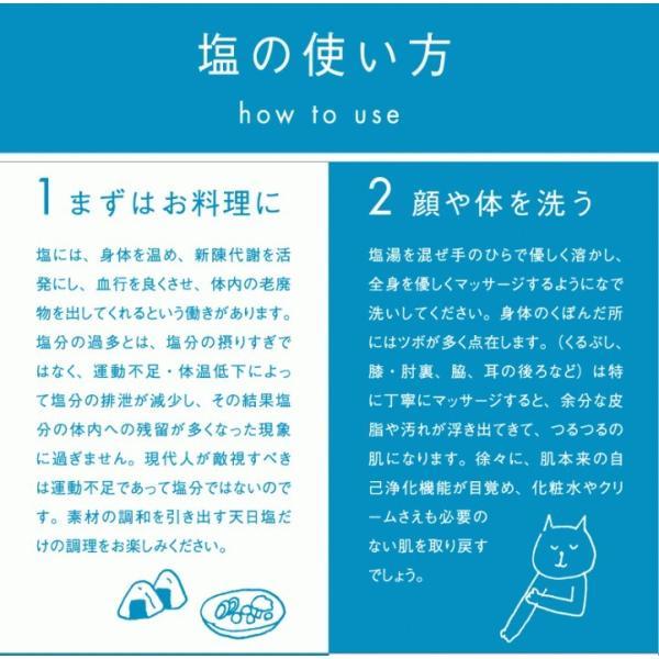 ギリシャ産無添加天日塩すり700g 貊塩 料理やバスソルトに最適 無着色 塩 天然塩 fukui-koshino 06