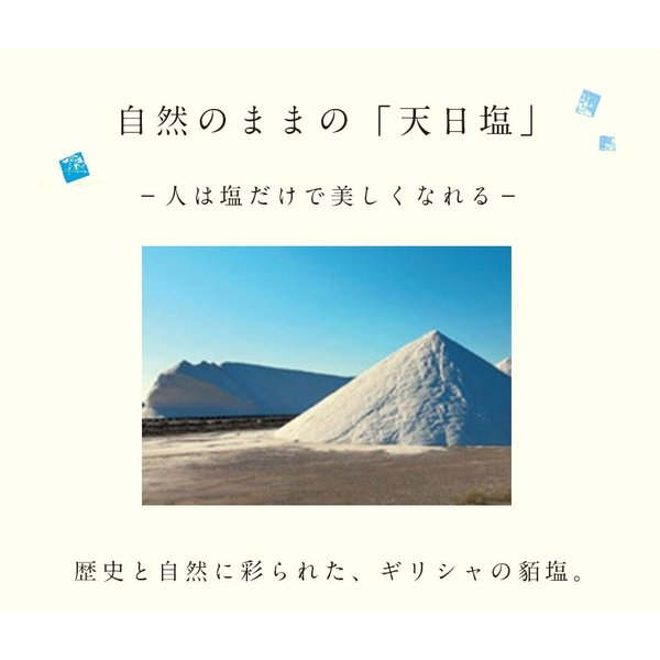 ギリシャ産無添加天日塩つぶ850g 貊塩 料理やバスソルトに最適 無着色 塩 天然塩|fukui-koshino|02