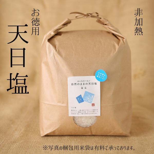 ギリシャ産無添加天日塩つぶ5kg 貊塩 料理やバスソルトに最適 無着色 塩 天然塩 fukui-koshino