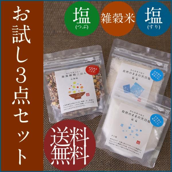貊塩すり100g・つぶ100g・元精穀100gセット|fukui-koshino