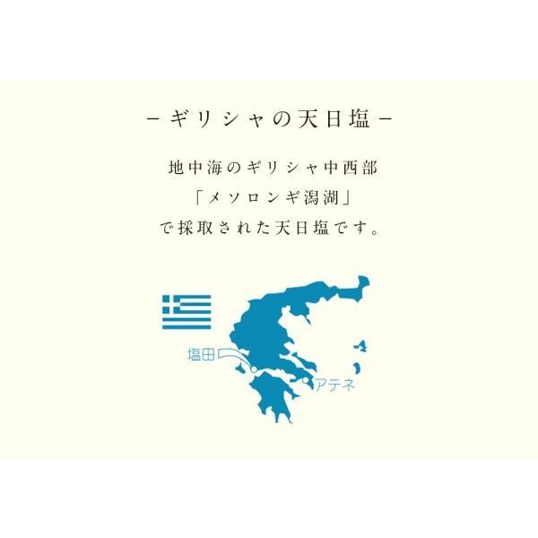 お徳用ギリシャ産無添加貊塩つぶセット(5kg×4袋)|fukui-koshino|03