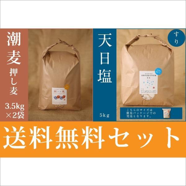 押し麦&貊塩すりセット(大) 押し麦3.5kg×2袋 貊塩すり5kg×1袋(送料無料) fukui-koshino