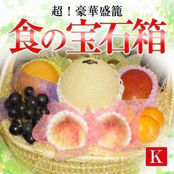 果物ギフト 食の宝石箱 【K】フルーツバスケット【超!豪華盛籠】アールスメロン入り