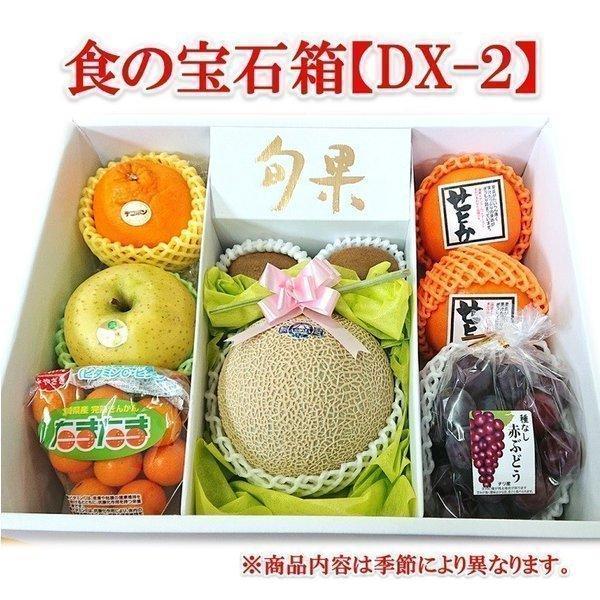 最高級果物ギフト 食の宝石箱【DX-2】プレミアポックス豪華フルーツセット化粧箱【お中元対応】【お盆対応】