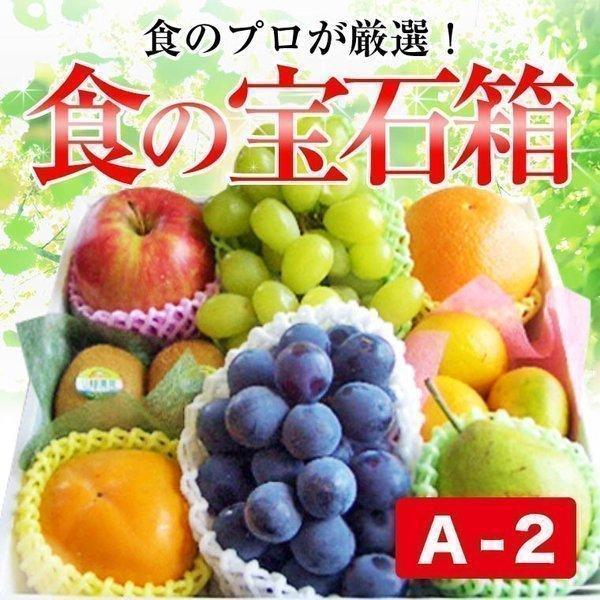 食の宝石箱 【A-2】特選果物ギフト7〜8種化粧箱【送料無料】