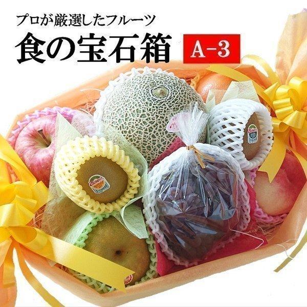 果物ギフト 食の宝石箱【A-3】特選果物ギフト7〜8種化粧籠(メロン入り籠)【送料無料】