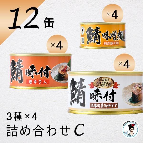 鯖缶 12缶詰め合わせセット(C) 缶詰 高級 ギフト おすすめ サバ缶 非常食 ノルウェー産 福井缶詰