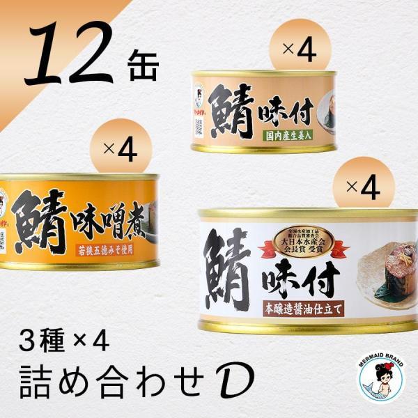 鯖缶 12缶詰め合わせセット(D) 缶詰 高級 ギフト おすすめ サバ缶 おつまみ ノルウェー産 福井缶詰