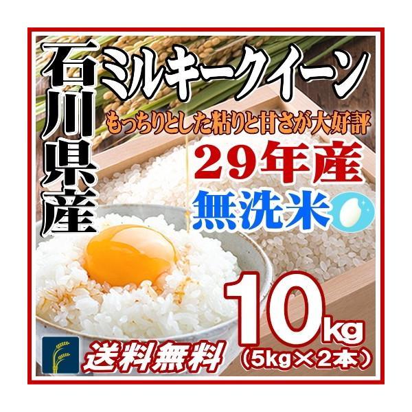 米 5kg×2本 無洗米 29年産 福井県産 ミルキークイーン 10kg 白米 送料無料 fukuikomeya
