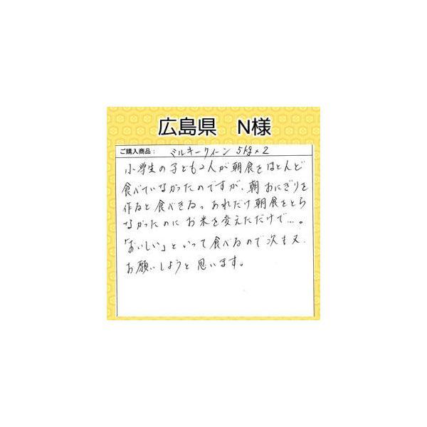 米 5kg×2本 無洗米 29年産 福井県産 ミルキークイーン 10kg 白米 送料無料 fukuikomeya 08