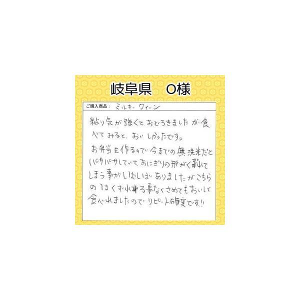 米 5kg×2本 無洗米 29年産 福井県産 ミルキークイーン 10kg 白米 送料無料 fukuikomeya 09