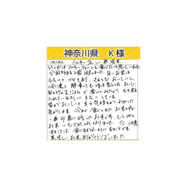 米 5kg×2本 無洗米 29年産 福井県産 ミルキークイーン 10kg 白米 送料無料 fukuikomeya 10