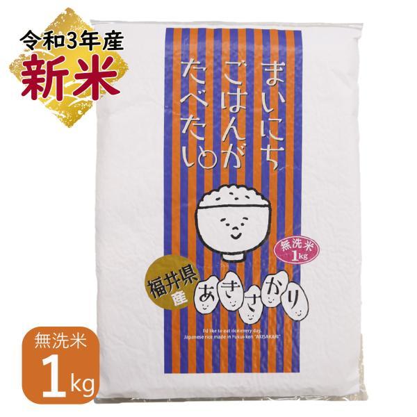 ポイント消化 新米 無洗米 1kg あきさかり 白米 福井県産 令和3年産 ポスト投函  送料無料