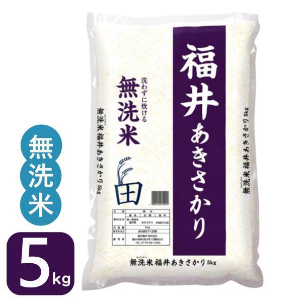 お米 無洗米 5kg あきさかり 福井県産 白米 5kg 特A 29年産 送料無料 一部地域を除く|fukuikomeya