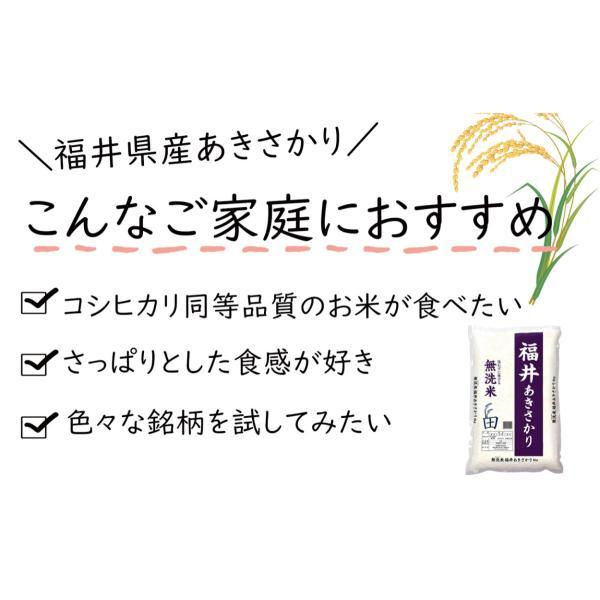 お米 無洗米 5kg あきさかり 福井県産 白米 5kg 特A 29年産 送料無料 一部地域を除く|fukuikomeya|06