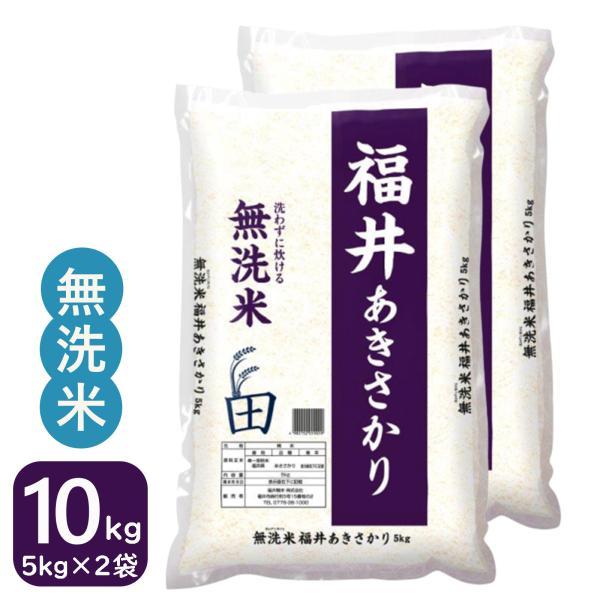 新米 無洗米 10kg あきさかり 白米 福井県産 5kg×2袋 令和3年産 送料無料