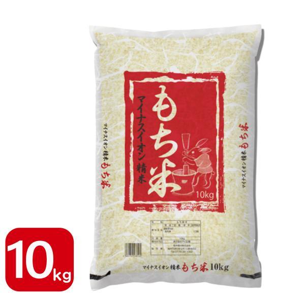 もち米 10kg 国内産