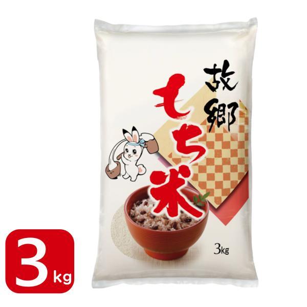 もち米 3kg 国内産