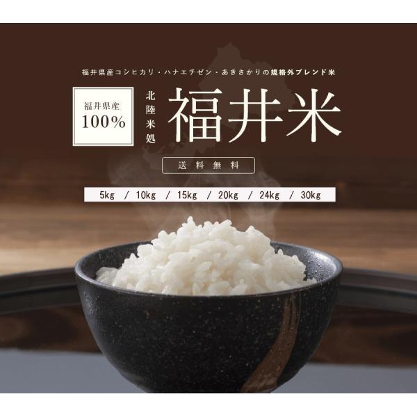 30年新米  お米10kg 福井米 福井県産 白米 送料無料 お米 白米|fukuikomeya|02