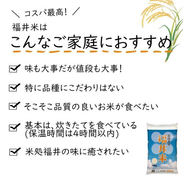 30年新米  お米10kg 福井米 福井県産 白米 送料無料 お米 白米|fukuikomeya|05