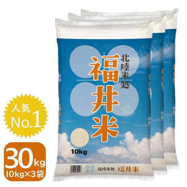 米30kg 安い 白米 (10kg×3袋) 福井県産 送料無料|fukuikomeya