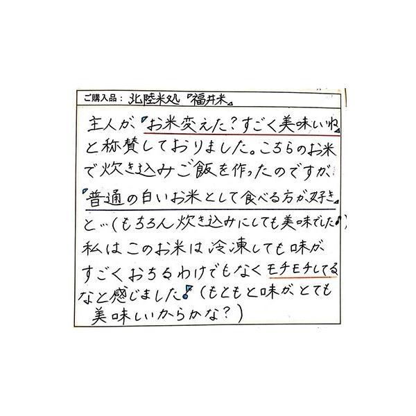米30kg 安い 白米 (10kg×3袋) 福井県産 送料無料|fukuikomeya|06