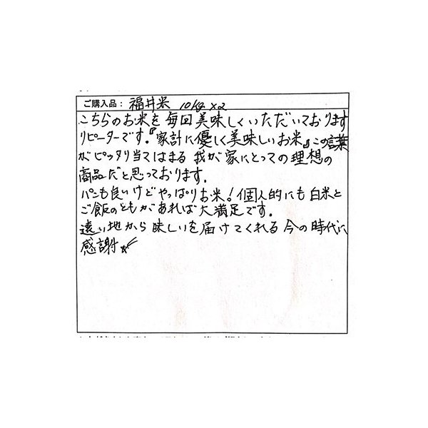 米30kg 安い 白米 (10kg×3袋) 福井県産 送料無料|fukuikomeya|07
